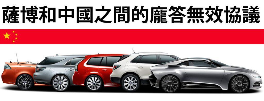 Avtalet mellan Saab och kinesiska Pang Da ogiltigt?