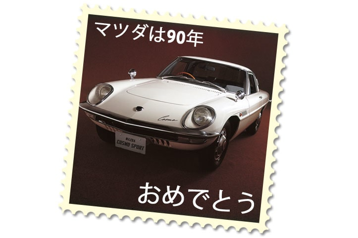 101119-mazda frimärke